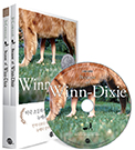 윈딕시 Because of Winn-Dixie