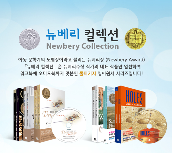 Newbery Collection